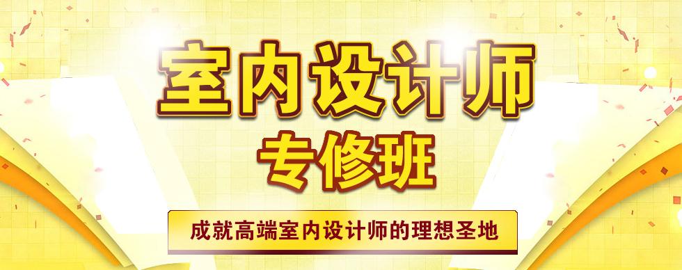 【北京室内设计培训学校|北京景观设计培训学校|北京